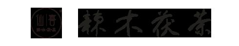陕西仙喜辣木茯茶有限公司
